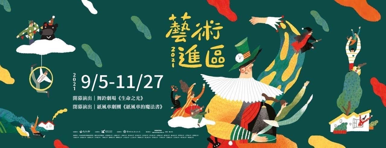 2021藝術進區|橫跨台南20區|15個國內知名表演團隊|進行20場戶外大型演出|活動