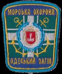 Нарукавний знак Одеського загону