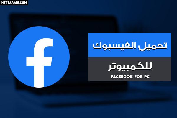 تحميل فيس بوك للكمبيوتر ويندوز 7 و 8.1 و 10 برابط مباشر