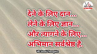 दान-सुविचार-चैरिटी-charity-quotes-hindi-suvichar-sunder-vichar-vb-good-thoughts-vijay-bhagat-देने-के-लिए-दान-लेने-के-लिए-ज्ञान