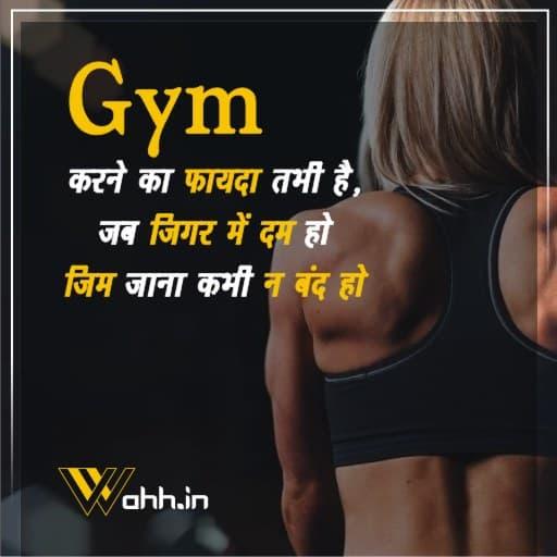 Gym workout Status