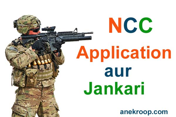 ncc ki jankari hindi me