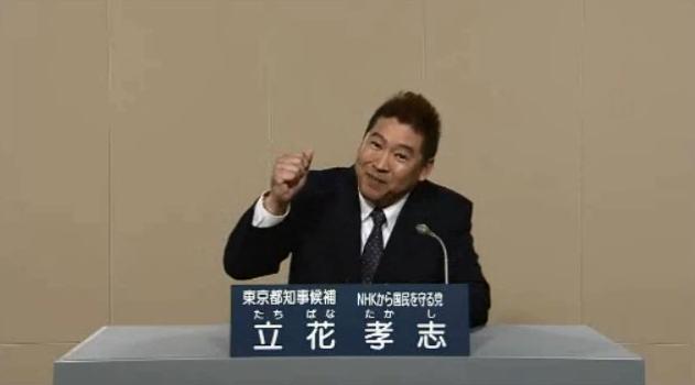 趣味のブログ: 立花孝志のNHKをぶっ壊す!がエンタの神様のショート ...