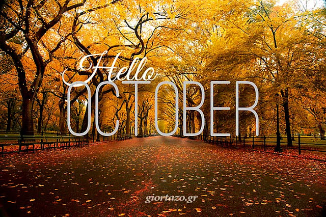Hello October  ...giortazo.gr