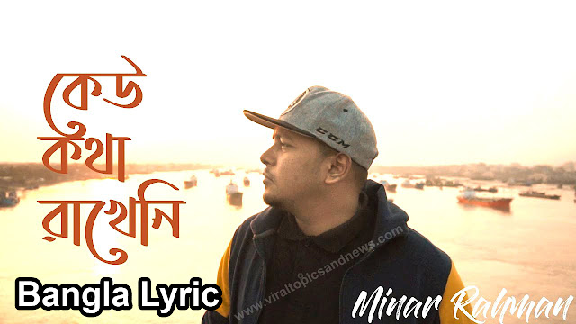 Keu Kotha Rakheni Bangla Lyrics ( কেউ কথা রাখেনি ) Minar Rahman