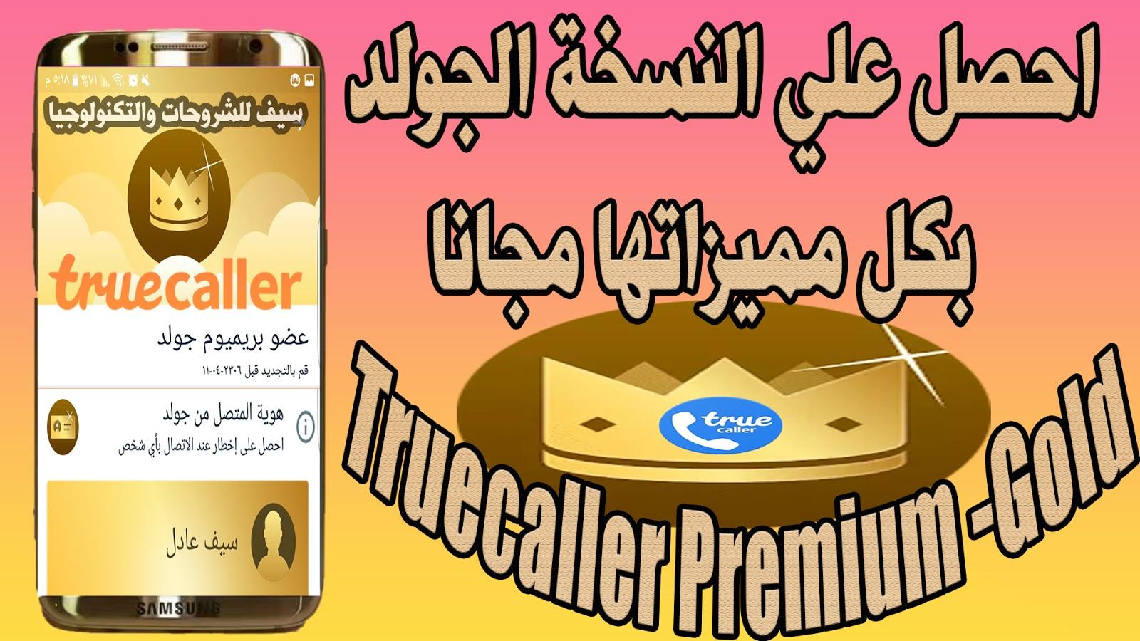 تحميل Truecaller Premium -Gold تروكولر للاندرويد والايفون اخر اصدار  النسخة الجولد بكل مميزاتها