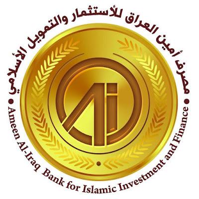مجموعة وظائف في مصرف امين العراق للإستثمار والتمويل الإسلامي؟