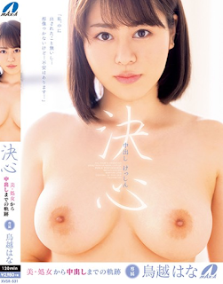 XVSR-531 The Trajectory From Determination Beauty And Virgin To Vaginal Cum Shot Hana Torikoshi