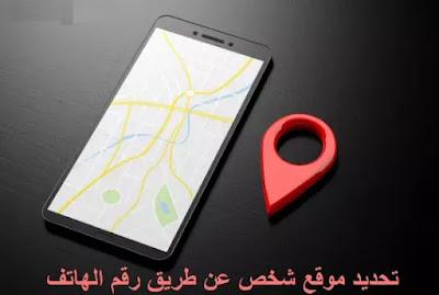 تحديد مكان الشخص عن طريق رقم الهاتف