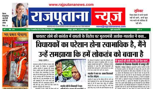 Rajputana News daily epaper 13 August 2020 Newspaper