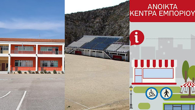 Ναύπλιο: Δημοπρατήθηκαν το σχολείο Αγίας Τριάδας και το γήπεδο στο νταμάρι - Προχωράει το Open Mall