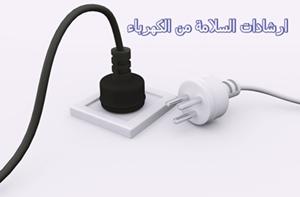 ارشادات السلامة من الكهرباء