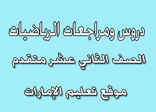 البلاغة لغة عربية صف ثاني عشر