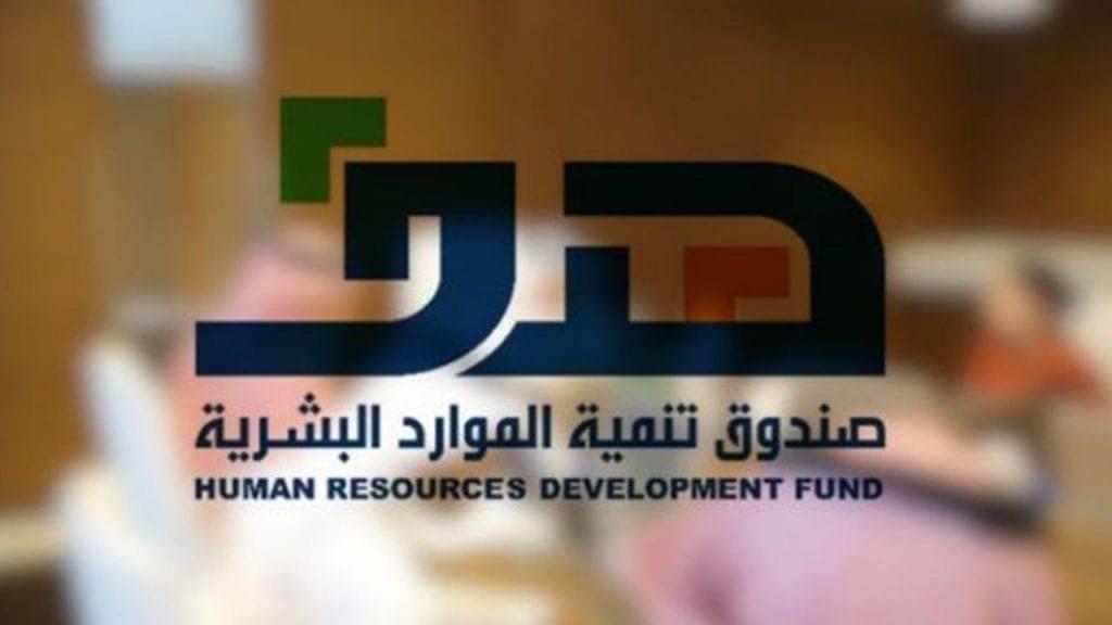 وظائف صندوق تنمية الموارد البشرية السعودية 1442