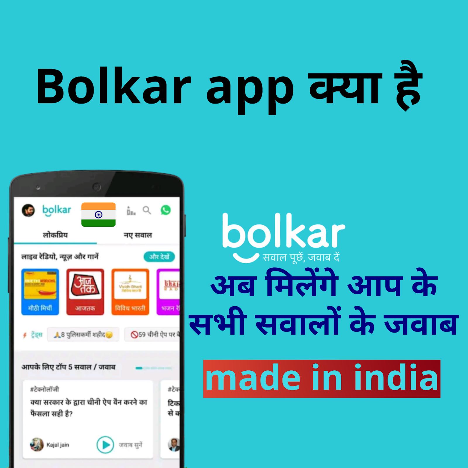 Bolkar app क्या है