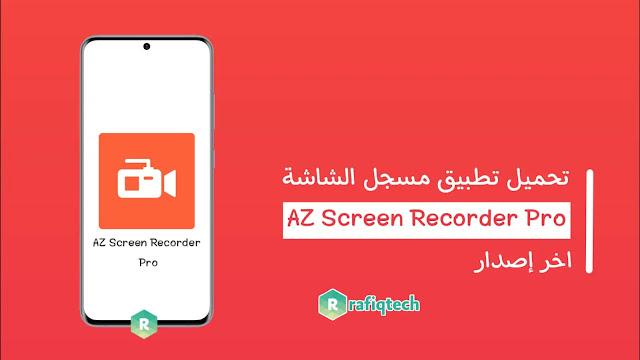 تحميل مسجل الشاشة AZ Screen Recorder Pro النسخة المدفوعة احدث إصدار