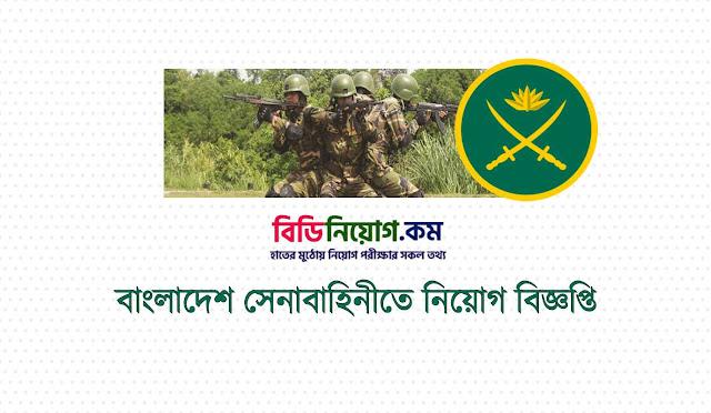 Bangladesh Army Officer Job Circular 2020 | Apply Process