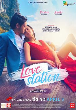 LOVE STATION - NEW NEPALI MOVIE - PRADEEP KHADKA, JASSITA GURUNG