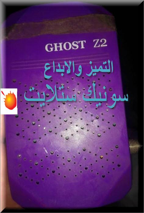 احدث ملف قنوات GHOST Z 2 hd mini