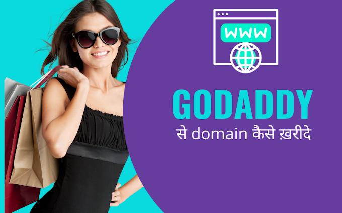 Godaddy से  Domain कैसे ख़रीदे जाने अब हिंदी में