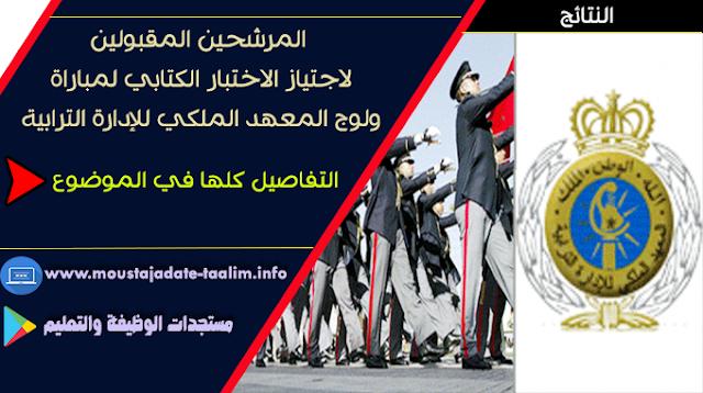 إعلان بخصوص المرشحين المقبولين لاجتياز الاختبار الكتابي لمباراة ولوج المعهد الملكي للإدارة الترابية
