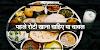 भोजन में पहले रोटी खाना चाहिए फिर चावल या पहले चावल खाना चाहिए फिर रोटी, विज्ञान क्या कहता है / GK IN HINDI