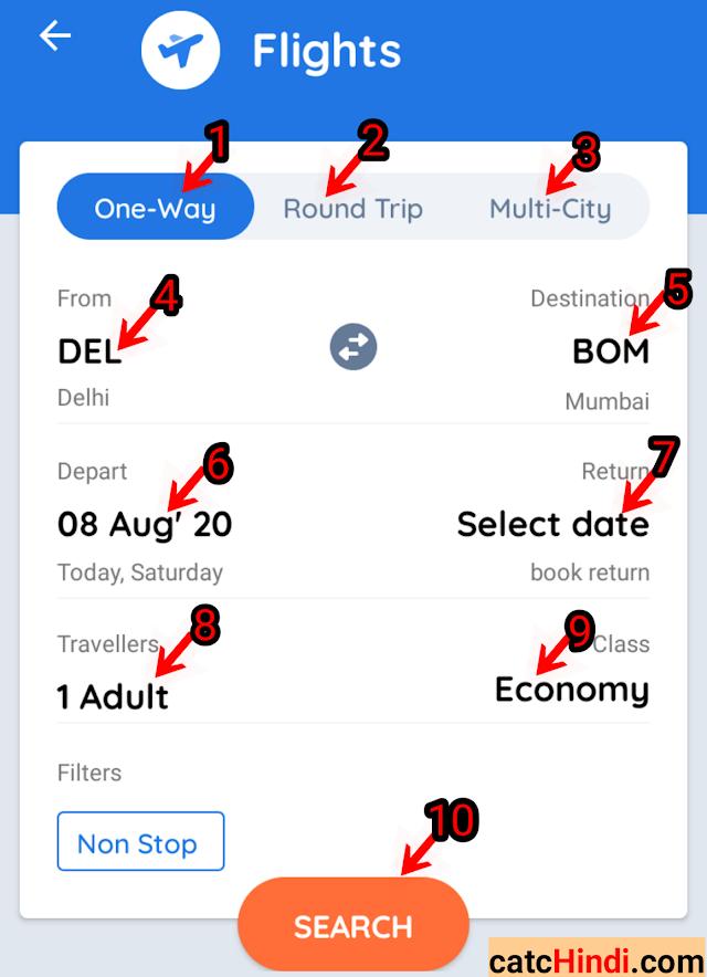 Goibibo App: Mobile से  Online Flight Ticket Booking कैसे   करें?