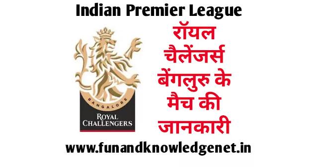 आरसीबी का मैच कब है - RCB Ka Match Kab Hai