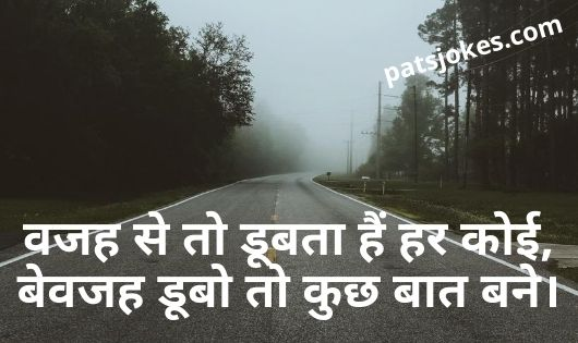 motivational shayari in life