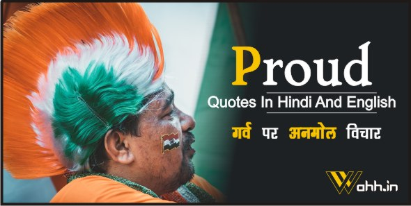 Proud Quotes In Hindi