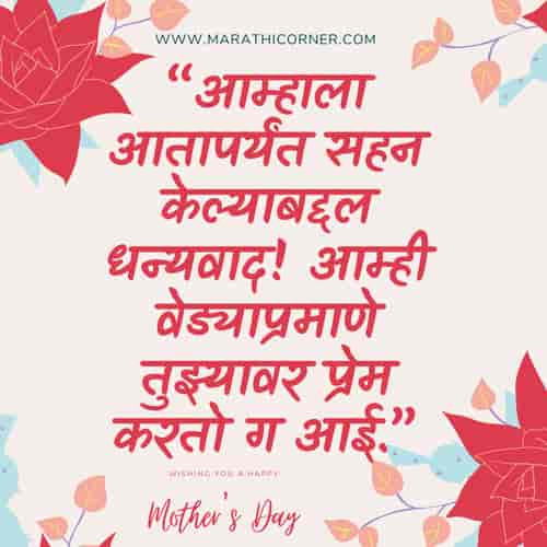 Mothers Day Wishes SMS in Marathi