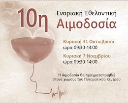 10η Ενοριακή Εθελοντική Αιμοδοσία
