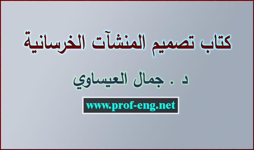 كتاب تصميم المنشآت الخرسانيه للدكتور جمال العيساوي
