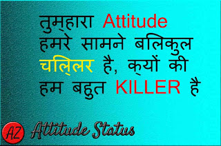 Khatarnak Attitude Status in Hindi for Boys