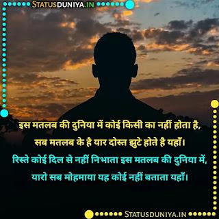 Matlab Ki Duniya Me Koi Kisi Ka Nahi Hota Shayari Hindi, इस मतलब की दुनिया में कोई किसी का नहीं होता है, सब मतलब के है यार दोस्त झुटे होते है यहाँ। रिस्ते कोई दिल से नहीं निभाता इस मतलब की दुनिया में, यारो सब मोहमाया यह कोई नहीं बताता यहाँ।