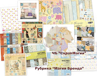 http://scrapmagia-ru.blogspot.ru/2017/05/blog-post_59.html#more