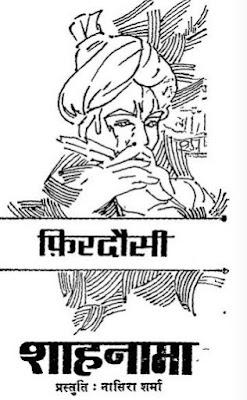 firdausi-shahnama-nasira-sharma-फिरदौसी-शाहनामा-नासिरा-शर्मा