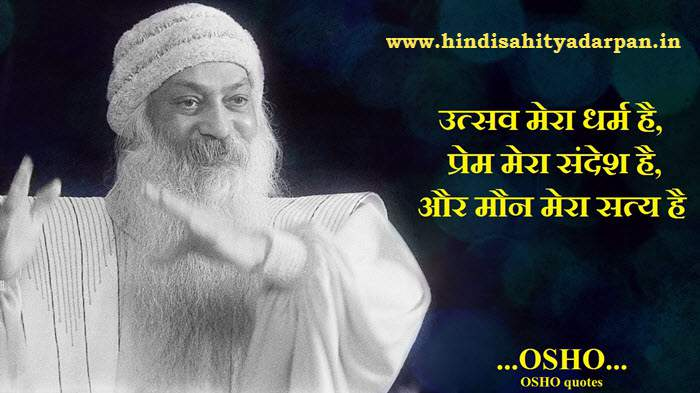 osho story about self-awareness,osho story about awareness