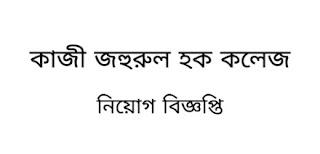 Kazi Jahurul Haque College new job circular 2019. কাজী জহুরুল হক কলেজ নিয়োগ বিজ্ঞপ্তি ২০১৯