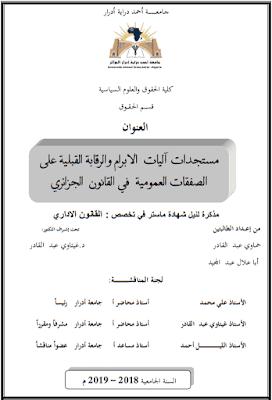 مذكرة ماستر: مستجدات آليات الإبرام والرقابة القبلية على الصفقات العمومية في القانون الجزائري