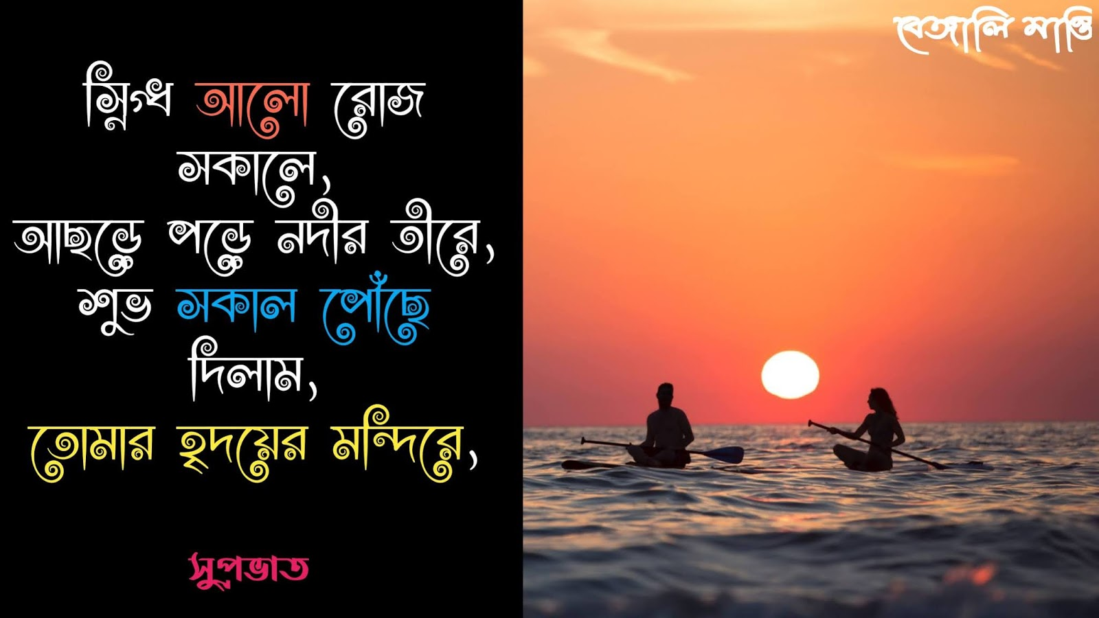 good morning image in bengali download