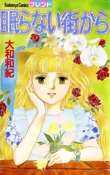 Nemuranai Machi kara Manga