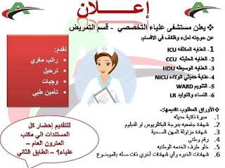 وظائف مستشفى علياء التخصصي