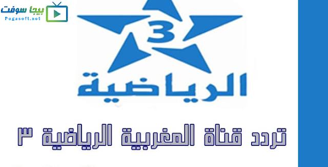تردد القناة الرياضية المغربية 3 TNT