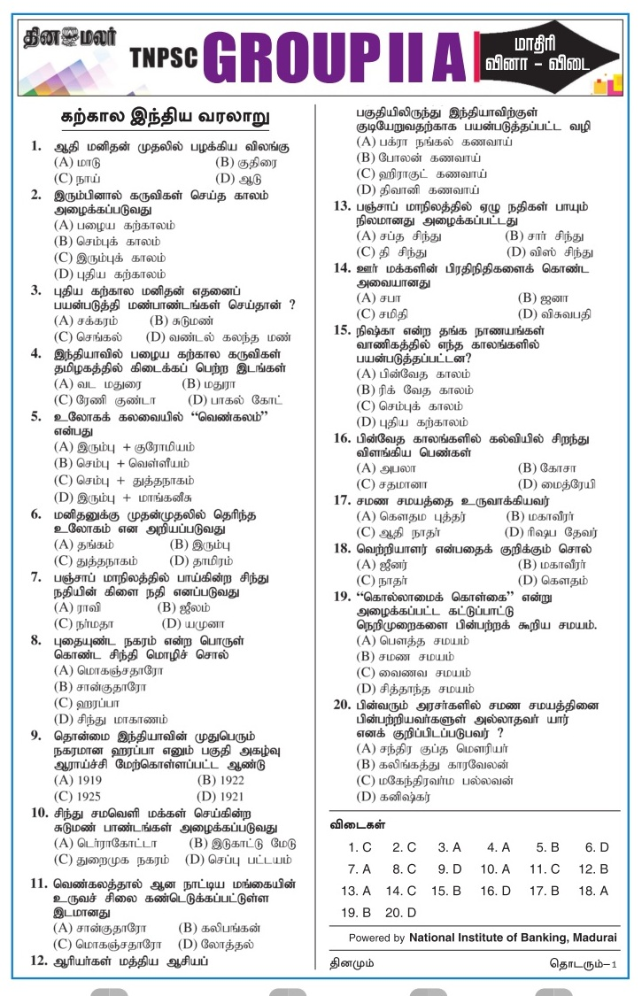 Tnpsc group ii a questions answers in tamil history karkala india varalaru dinamalar 6 5 2017