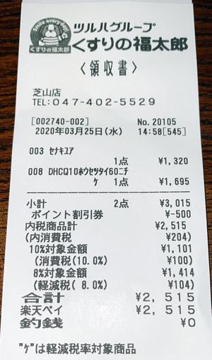 くすりの福太郎 芝山店 2020/3/25 のレシート
