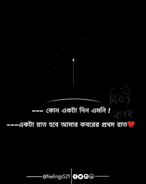 Bangla Quotes Romantic 2020