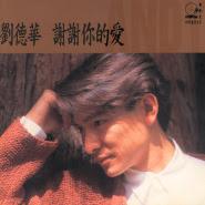 Andy Lau (Liu De Hua 刘德华) - Jiu Qing Ren (旧情人)