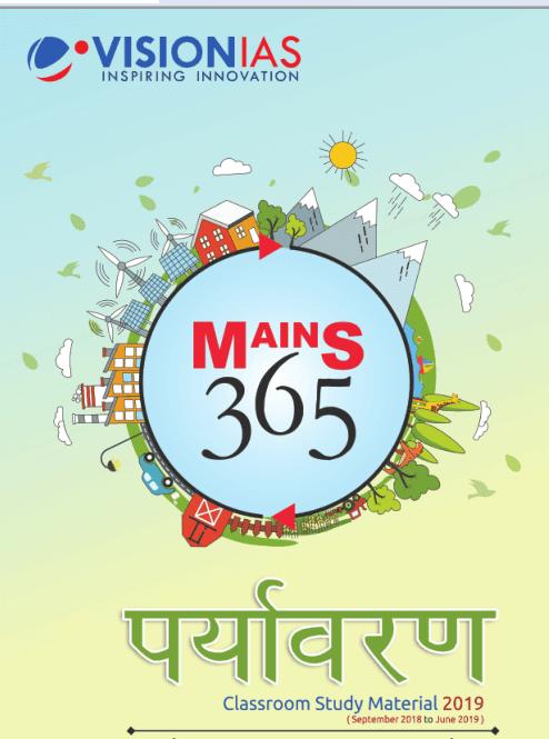 विजन आईएएस नोट्स पर्यावरण इन हिंदी पीडीऍफ़ फ्री डाउनलोड  | Vision IAS Mains 365 For 2019 Environment PDF Book In Hindi