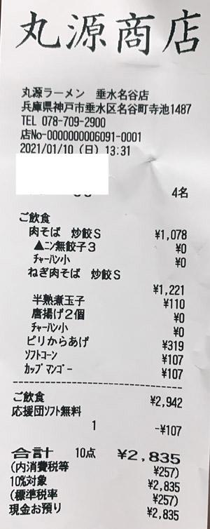 丸源ラーメン 垂水名谷店 2021/1/10 飲食のレシート